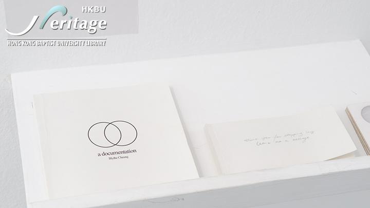 HKBU Heritage : (dyad)