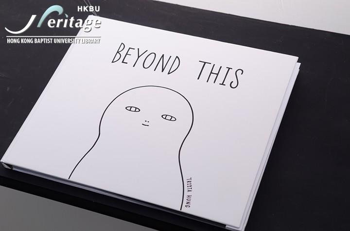 HKBU Heritage : Beyond This