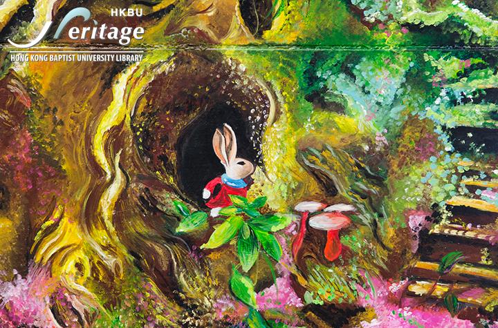 HKBU Heritage : My Fantasy World
