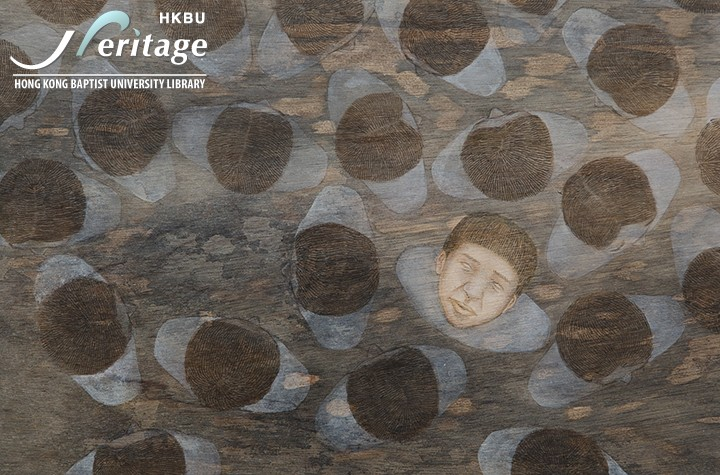 HKBU Heritage : Solitary Universe