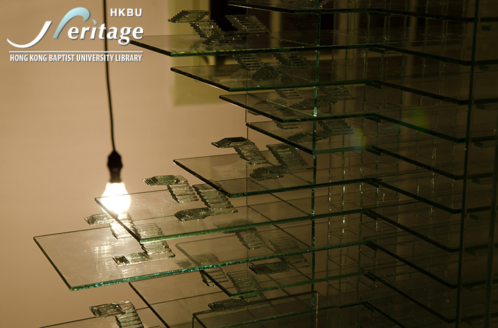 HKBU Heritage : Memory Rebuild Space