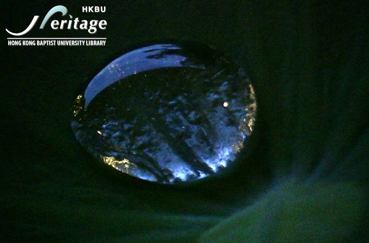 HKBU Heritage : 童心