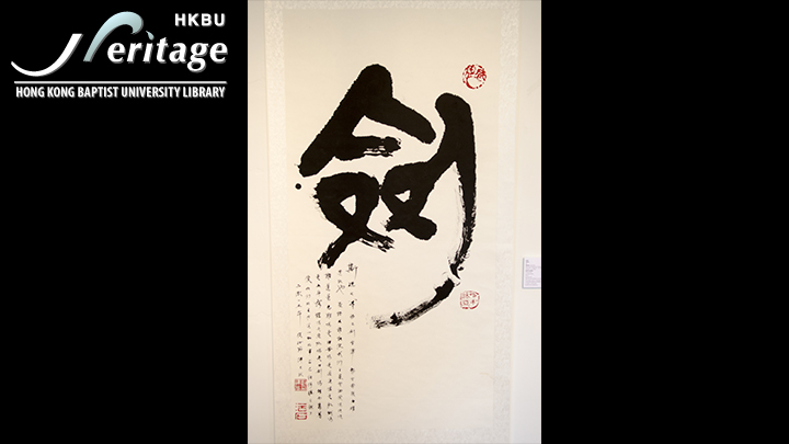 HKBU Heritage : 劍