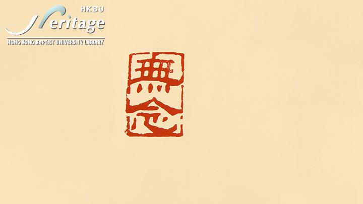 HKBU Heritage : 無念