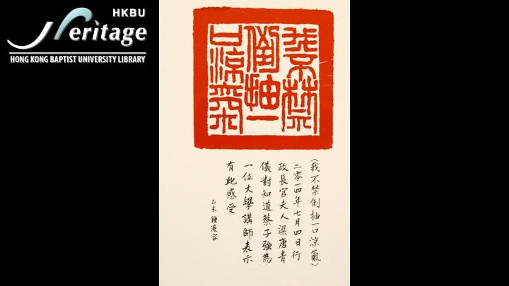 HKBU Heritage : 我不禁倒抽一口涼氣