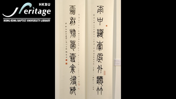 HKBU Heritage : Copy of Eight - Character Line Verse in Seal Script.