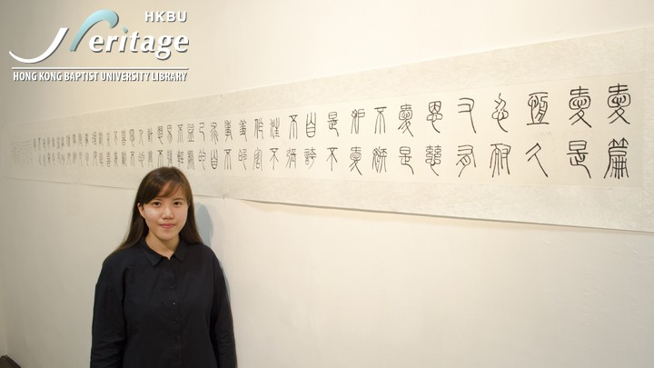 HKBU Heritage : 愛篇 - 歌林多前書13:4-8