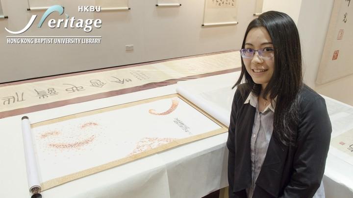 HKBU Heritage : 微