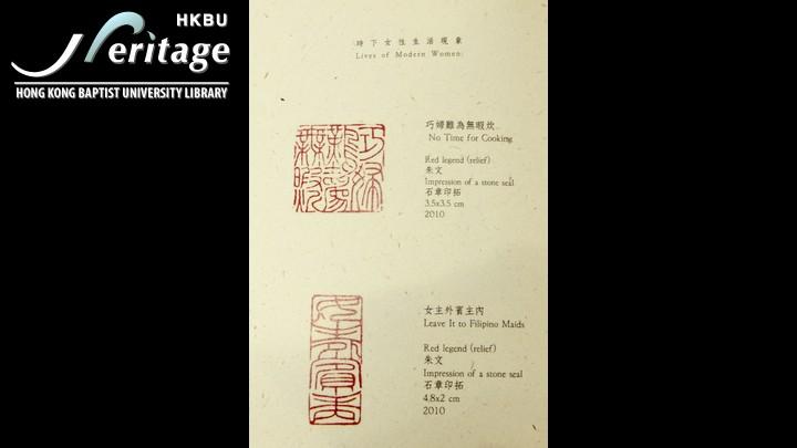 HKBU Heritage : Lives of Modern Women