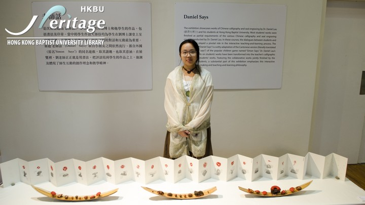 HKBU Heritage : The Seal Collection from Nature