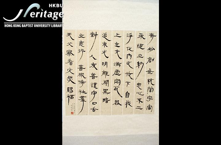 HKBU Heritage : Gospel Calligraphy in Clerical Script