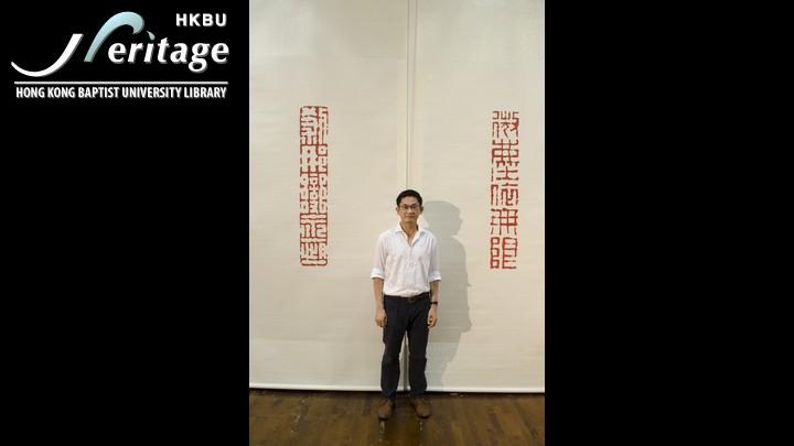 HKBU Heritage : Daniel Says
