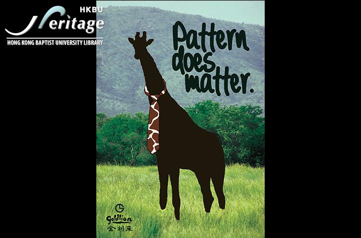 HKBU Heritage : Pattern Does Matter