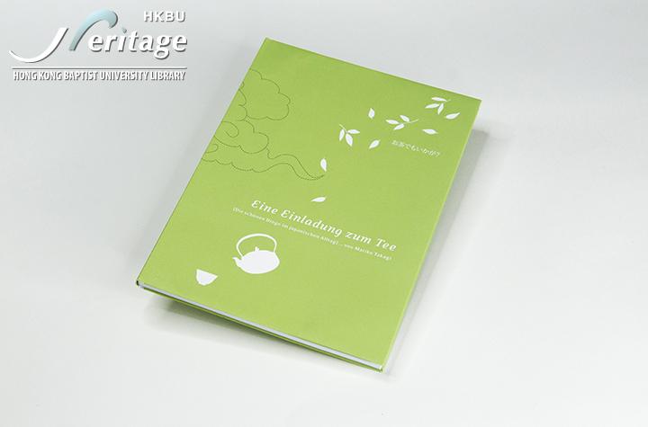 HKBU Heritage : Green Tea Time