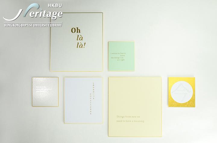 HKBU Heritage : Borrowed Thoughts