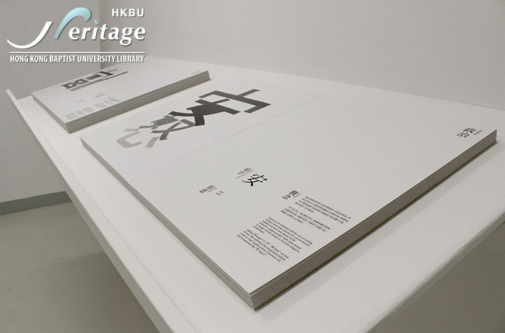 HKBU Heritage : 一樣米養異樣人