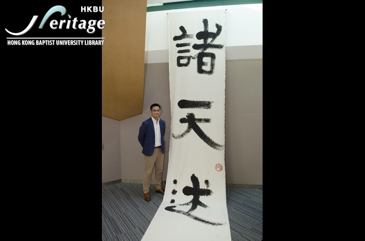 HKBU Heritage : Going Rural From Studio