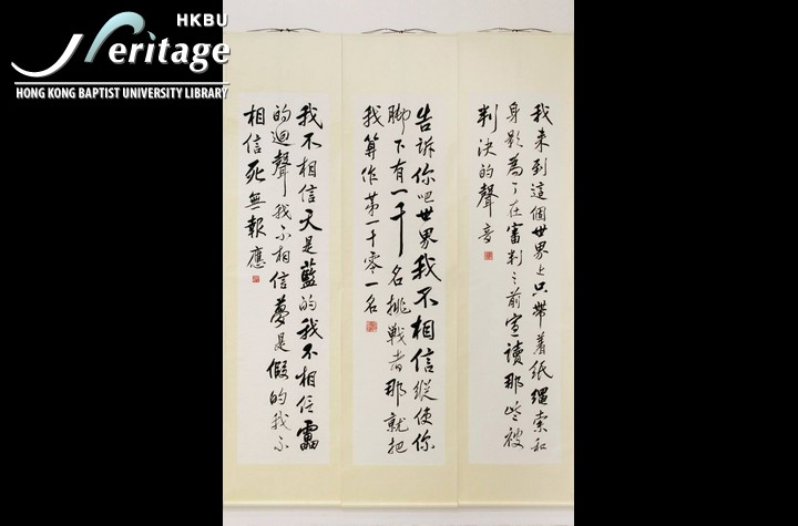 HKBU Heritage : The <i>Answer</i> in Ink and Seals