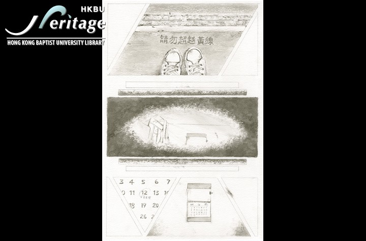 HKBU Heritage : 生死之門