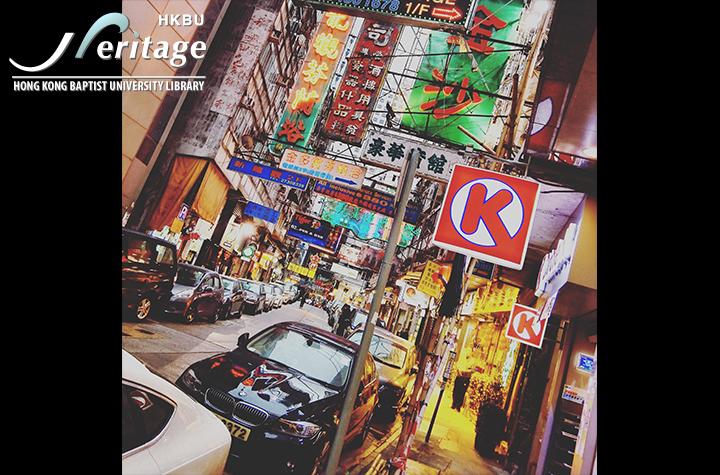 HKBU Heritage : Curves and Tilts: A City Symphony