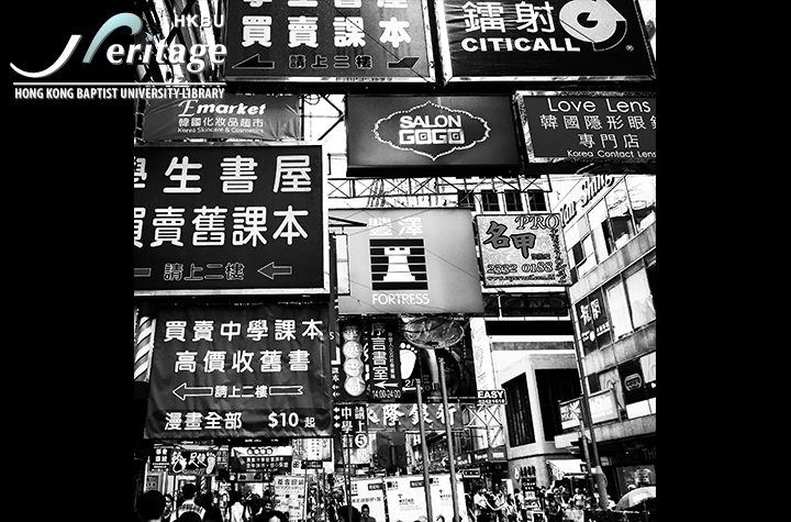 HKBU Heritage : Signs: The Outside and the Inside