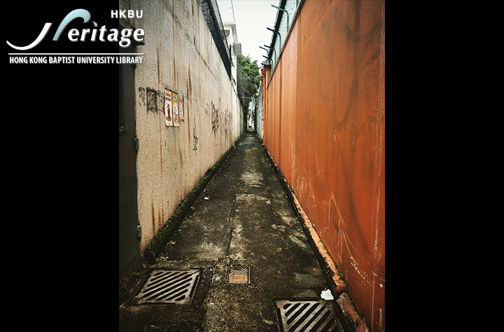 HKBU Heritage : The Alleyway and the Beyond