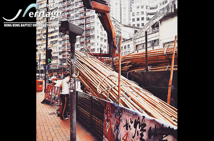HKBU Heritage : Bamboos that Build the City of Man