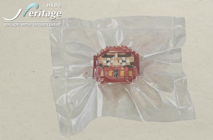 HKBU Heritage : 戀物