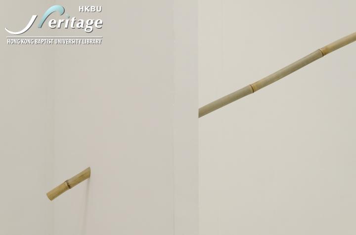 HKBU Heritage : A Wisp of Bamboo