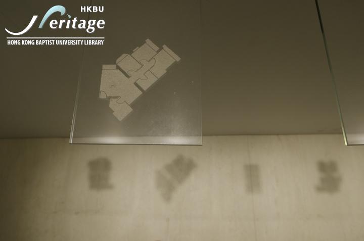 HKBU Heritage : Home