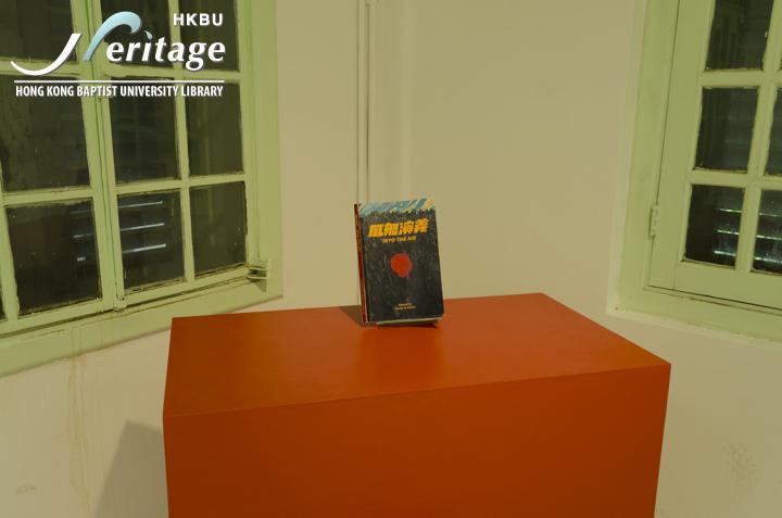 HKBU Heritage : Into the Air