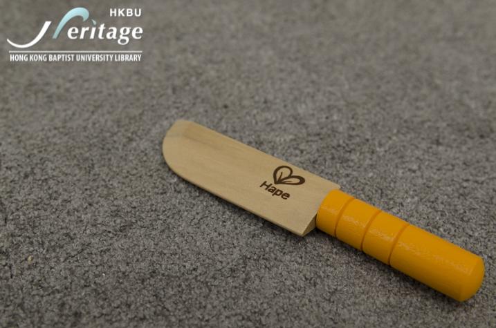 HKBU Heritage : 親愛的嘉恩
