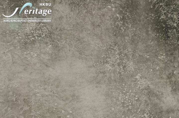 HKBU Heritage : Continuity