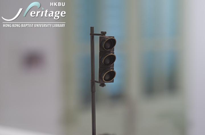 HKBU Heritage : 街角一物