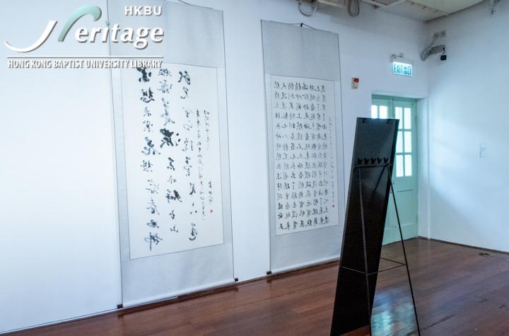 HKBU Heritage : Fake World