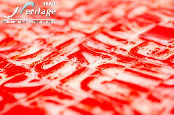 HKBU Heritage : 將看見